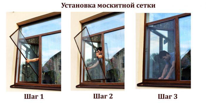 Установка москитной сетки на окно своими руками