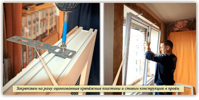 монтаж окна на анкерные пластины