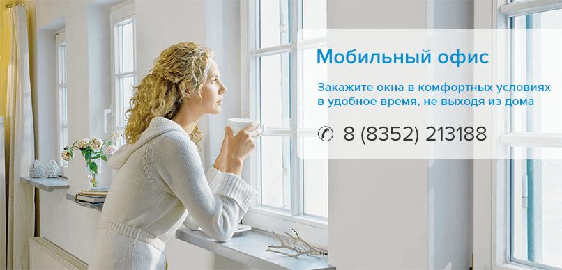 мобильный офис Окна Крафт
